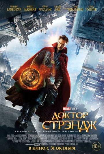 Доктор Стрэндж / Doctor Strange (2017) смотреть онлайн