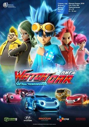 Лига WatchCar. Битвы чемпионов смотреть онлайн