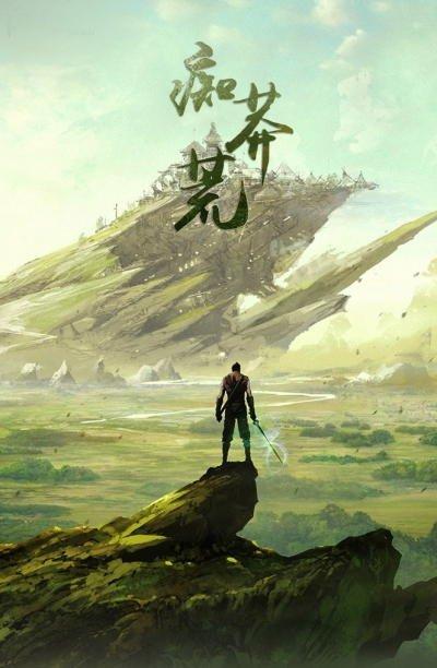 Пустынная эра / Легенда о мече смотреть онлайн