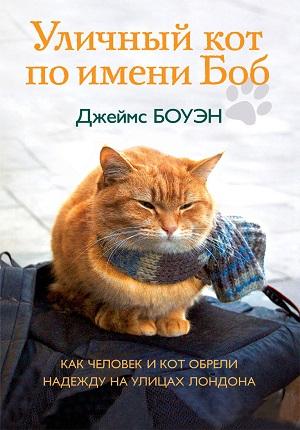 Уличный кот по кличке Боб (2017) смотреть онлайн