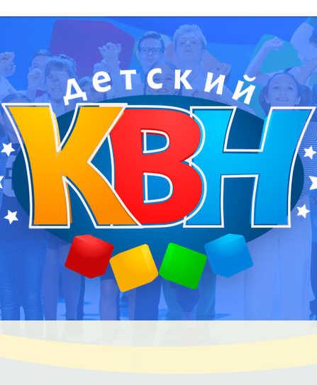 Детский КВН: все выпуски на канале Карусель! смотреть онлайн