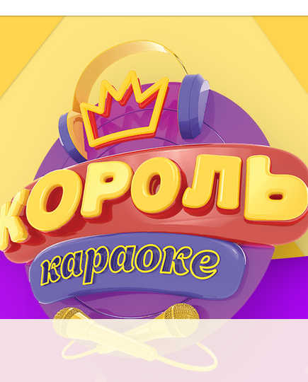 Король караоке на канале Карусель смотреть онлайн
