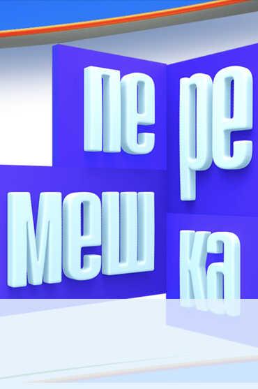 Перемешка на канале Карусель смотреть онлайн