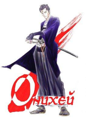 Онихэй / Onihei 2017 смотреть онлайн