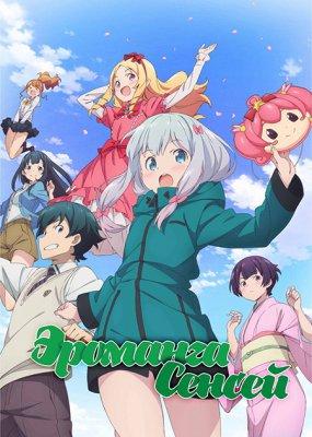 Эроманга-сэнсэй / Eromanga-sensei 2017 смотреть онлайн