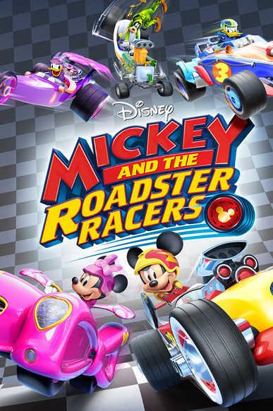Микки и веселые гонки (2018) 1,2 сезон смотреть онлайн
