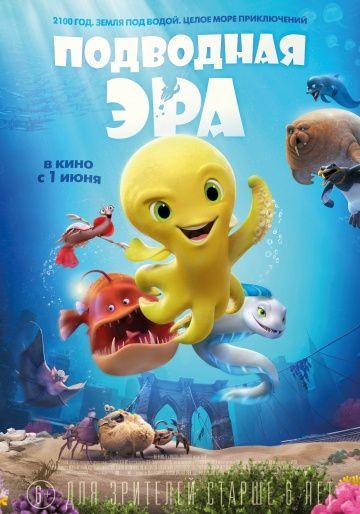 Подводная эра (2017) смотреть онлайн