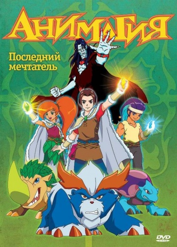 Анимагия все серии смотреть онлайн