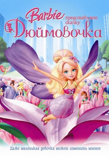 Барби представляет сказку «Дюймовочка» (2009) смотреть онлайн