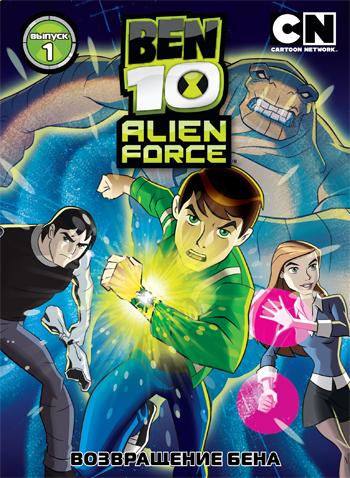 Бен 10: Инопланетная сила 1,2,3 сезон смотреть онлайн