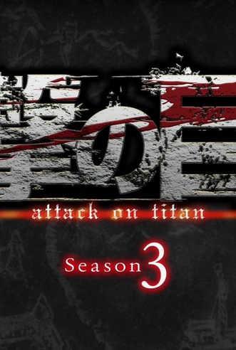 Вторжение Титанов / Атака Гигантов 3 сезон (2018) смотреть онлайн