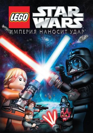Lego Звездные войны: Империя наносит удар смотреть онлайн