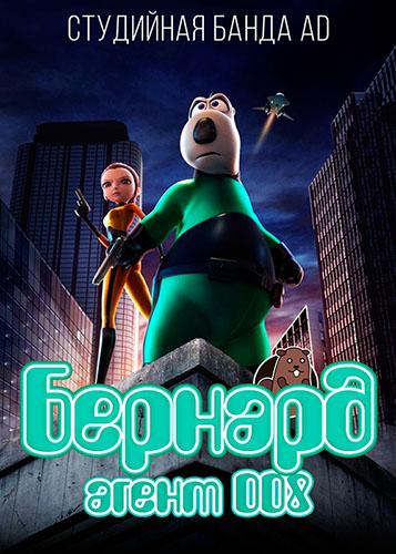 Бернард: Агент 008 (2017) смотреть онлайн