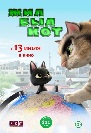 Жил-был кот (2017) смотреть онлайн