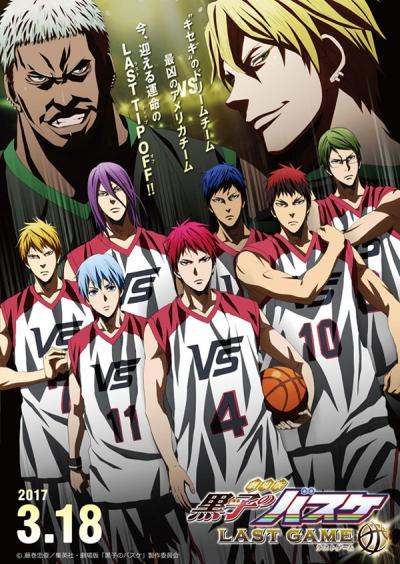 Баскетбол Куроко: Последняя игра Фильм 2 смотреть онлайн