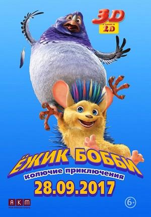 Ежик Бобби: Колючие приключения (2017) смотреть онлайн