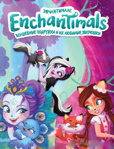 Энчантималс - для девочек (2017/1 сезон) смотреть онлайн