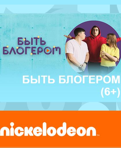 Быть блогером 1 сезон Nickelodeon смотреть онлайн