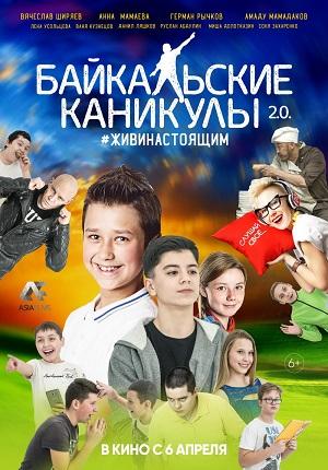 Байкальские каникулы 2.0 (2018) смотреть онлайн
