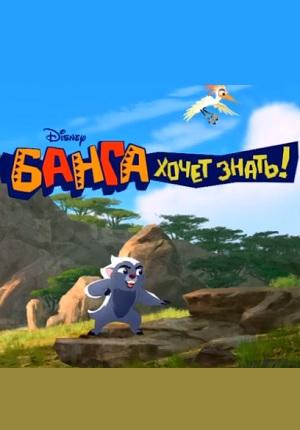 Банга хочет знать 1 сезон Disney смотреть онлайн
