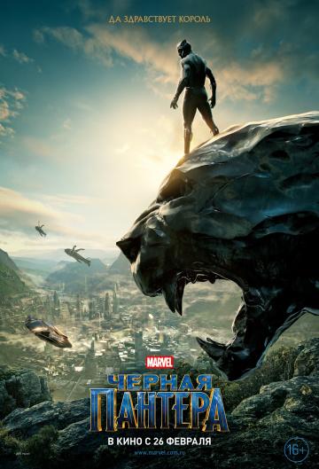 Чёрная Пантера (2018/MARVEL) смотреть онлайн
