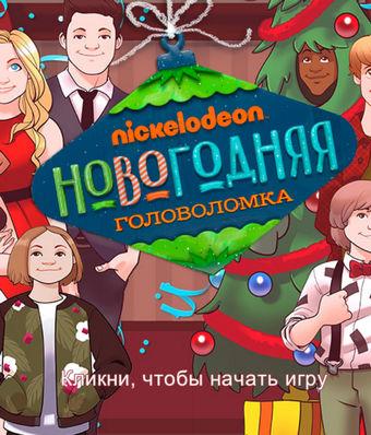 Nickelodeon: Новогодняя головоломка смотреть онлайн