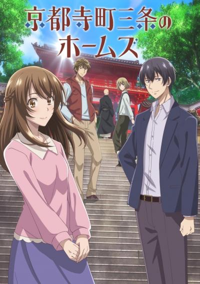 Холмс на Тэрамати-Сандзё, Киото (2018) 1 сезон смотреть онлайн
