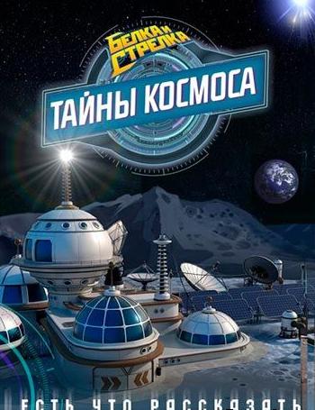белка и стрелка тайны космоса (2019) 1 сезон смотреть онлайн