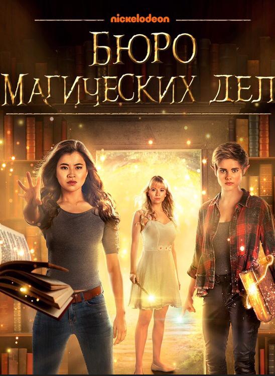 Бюро магических дел (2018/1,2 сезон) Никелодеон смотреть онлайн