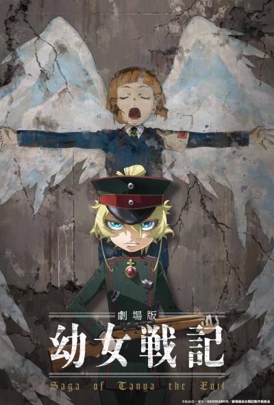Военная хроника маленькой девочки: Фильм (2019) смотреть онлайн