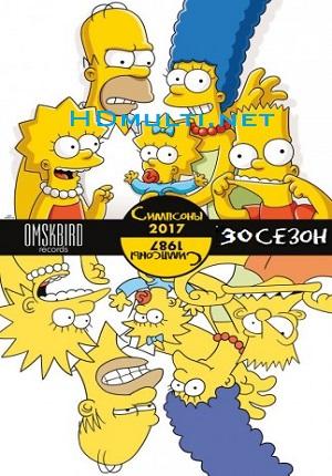 Симсоны 30 сезон смотреть онлайн