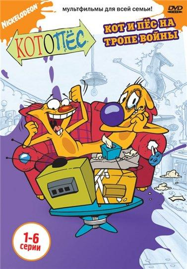 Котопёс (Nickelodeon)