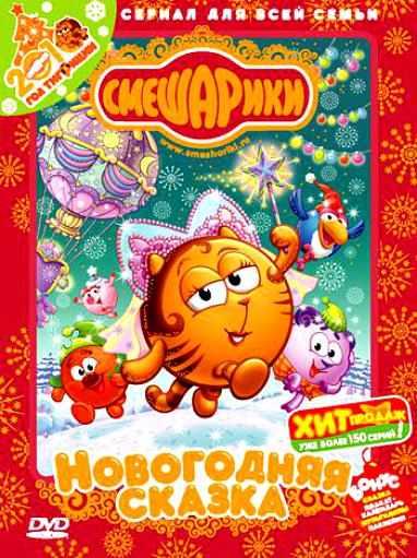 Смешарики на английском / на русском (все серии)