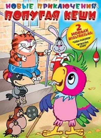 Попугай кеша (все серии) смотреть онлайн
