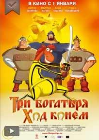 Три богатыря: Ход конем (2015) смотреть онлайн