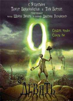 Девять (2009) смотреть онлайн