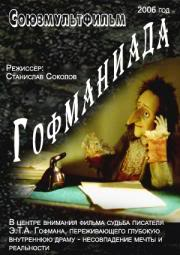 Гофманиада (2006)