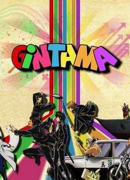 Гинтама 1,2,3,4 сезон + OVA смотреть онлайн