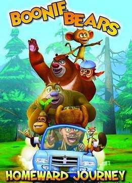 Медведи соседи (2014) смотреть онлайн