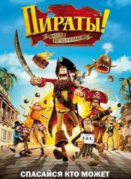 Пираты! Банда неудачников (2012) смотреть онлайн