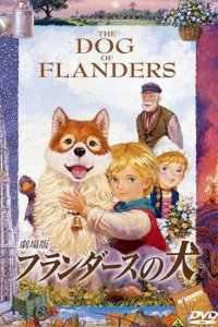 Фландрийский пёс (1997) смотреть онлайн
