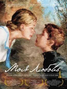 Моя любовь (2006) смотреть онлайн