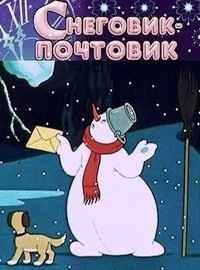 Снеговик-почтовик (1955) смотреть онлайн