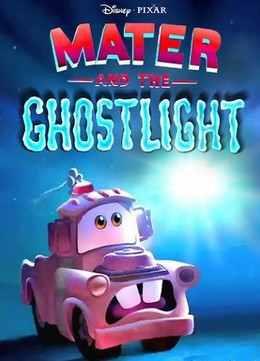 Мэтр и призрачный свет (2006) смотреть онлайн