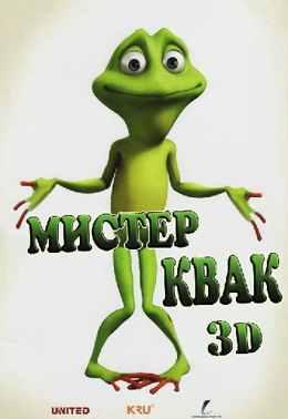 Мистер Квак (2015)