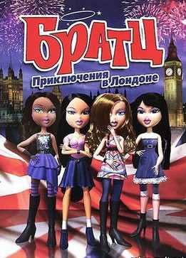Братц приключения в лондоне (2011)