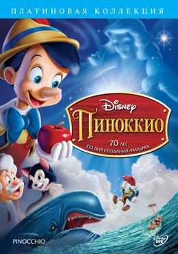 Пинокио (1940) смотреть онлайн