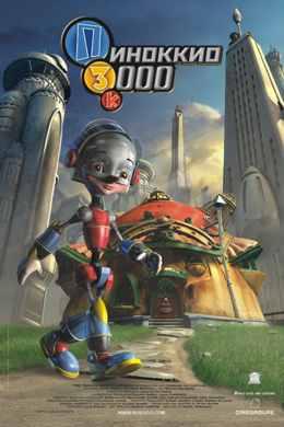 Пиноккио 3000 (2004) смотреть онлайн