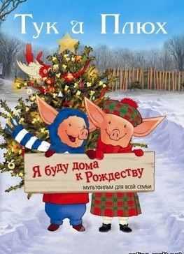 Тук и плюх я буду дома к рождеству (2006)
