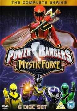 Могучие Рейнджеры волшебная сила (Мистическая Сила)